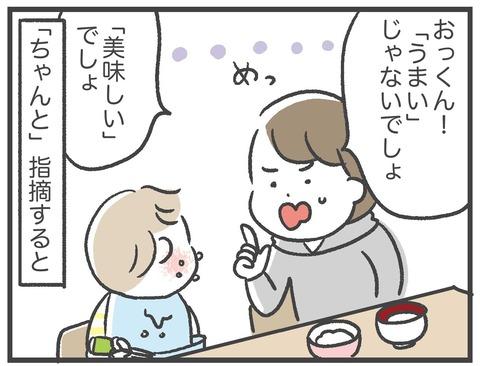 201014おっくんと汚い言葉02