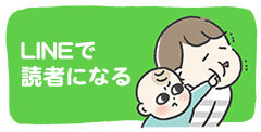 line_dokushatouroku