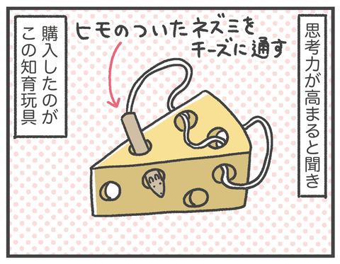 200122_知育のおもちゃ01