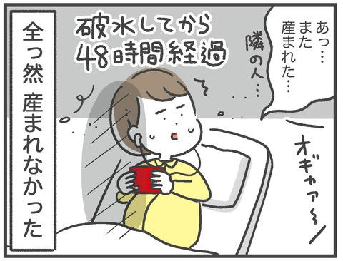 200905_出産04