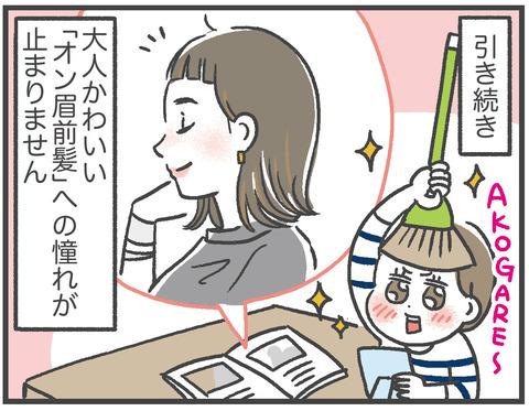 210601_前髪ウィッグ01_01