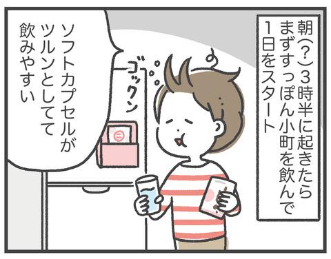 200611_PR_すっぽん小町11