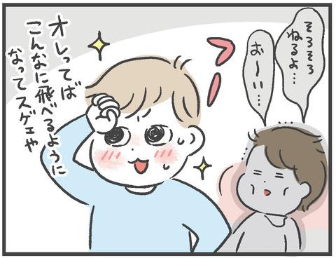 201113_ジャンプ練習02