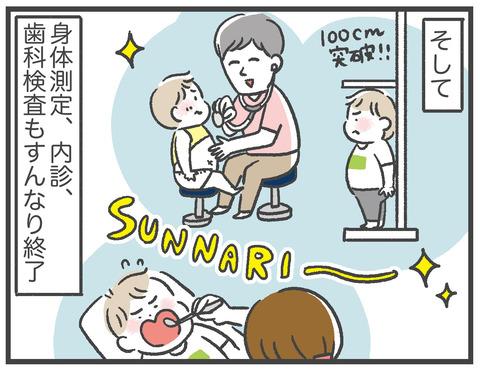 210610_3歳児検診03_02