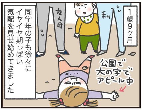 200128_打たれ弱期01