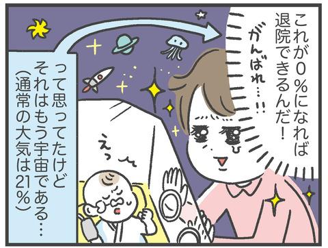 200919_出産5_04