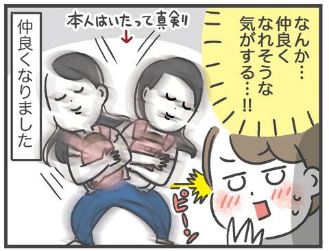 201031ママ友06