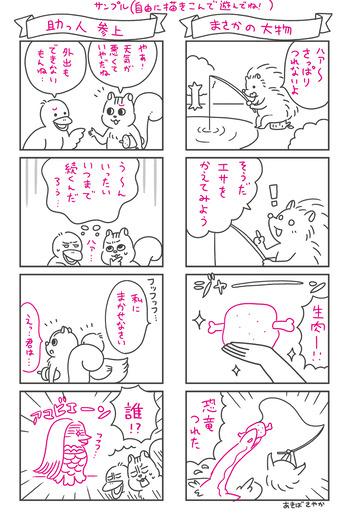 200314_塗り絵4コマ_sample