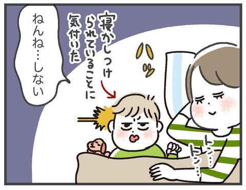 200511_お昼寝しない02_05
