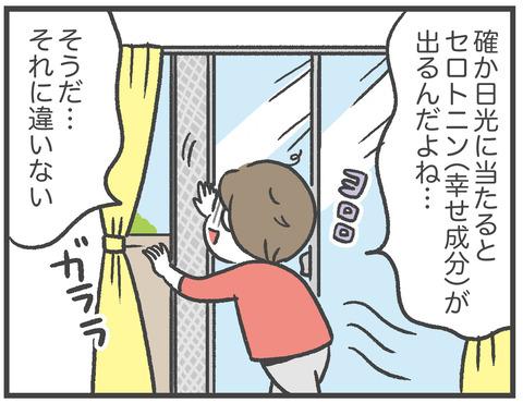 210304_網戸バン04