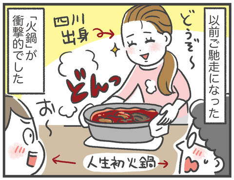 210614_火鍋01_02