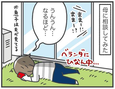 200507_お昼寝しない01_04