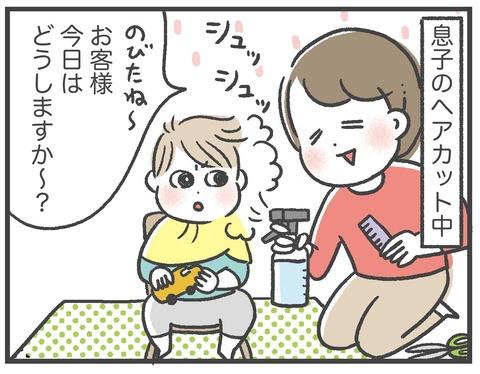 201224びしょ濡れ美容室01