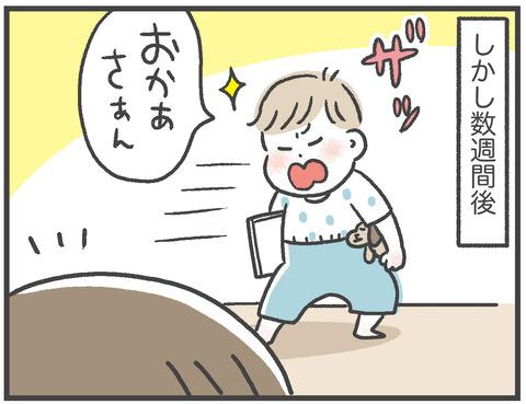 210627_指しゃぶり卒業01_07
