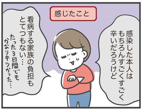210203コロナ疑い04_02