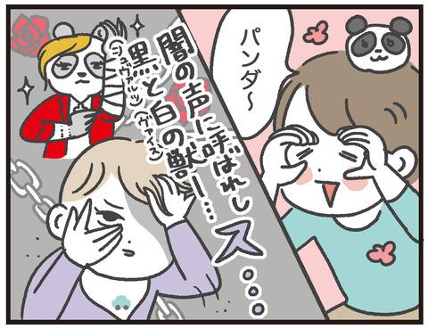 200205ビジュアル系息子02