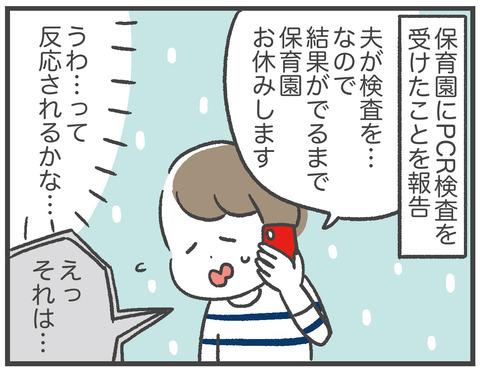 210131_コロナ疑い03_01