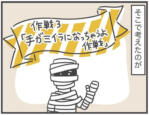 210701_指しゃぶり卒業03_04