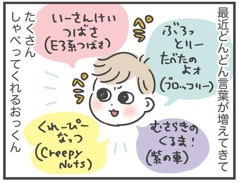 200609_早朝語彙力爆発おっくん01