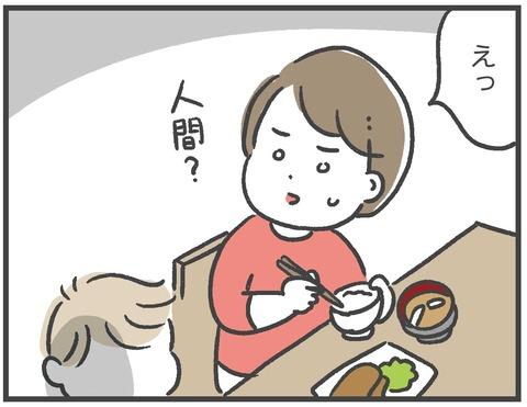 201014お前人間03