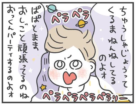 200609_早朝語彙力爆発おっくん05