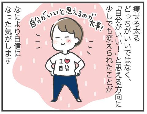 200628_PFCダイエット08_08