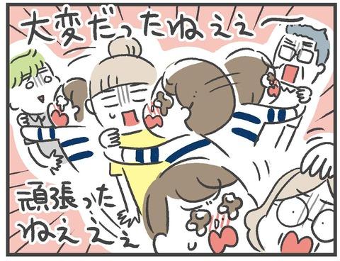 201130_龍たまこさん書評07