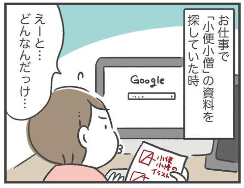 201201_しょんべん小僧01