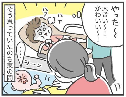 200913_出産03_04
