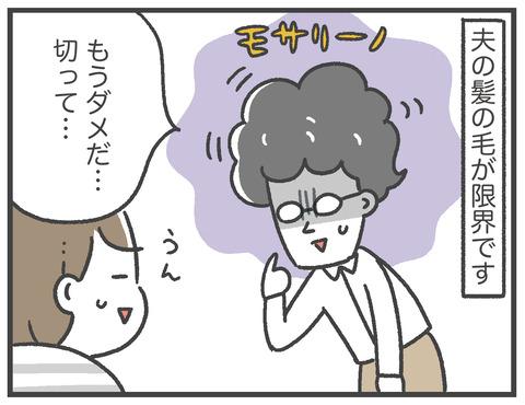200526_夫のヘアカット01