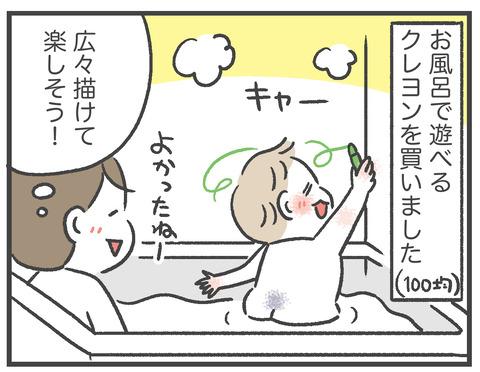 200731_お風呂クレヨン01