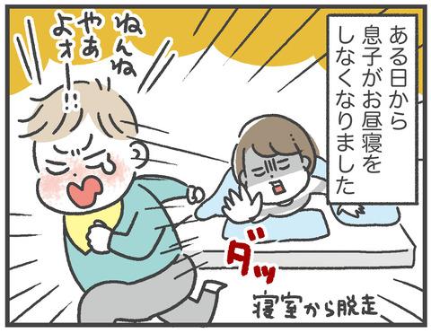 200507_お昼寝しない01_01