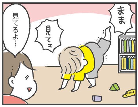 200816_見てみて地獄03