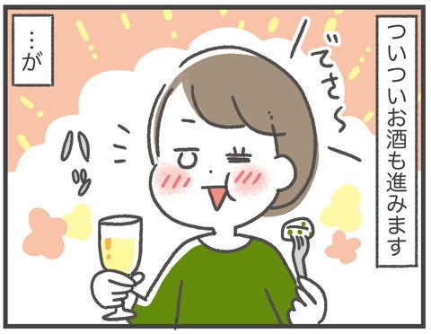 200406_WEB飲み会04