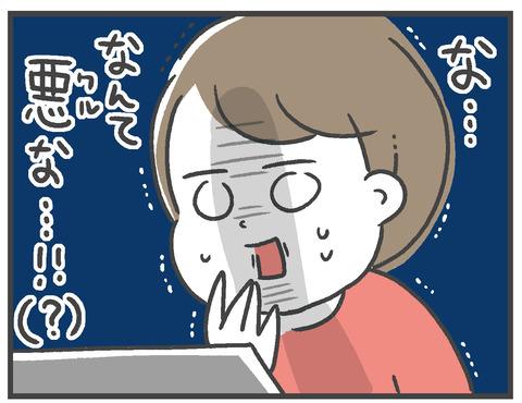200830_アソート煎餅02