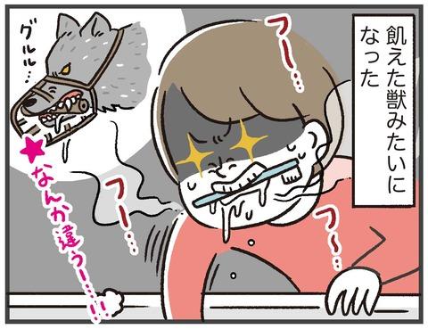 200710_飢えた獣05