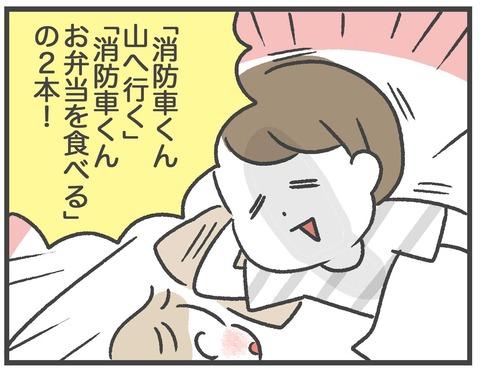 200813_スムーズな寝かしつけのためのハック06