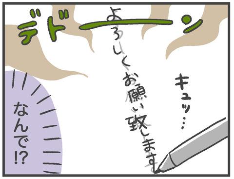 201101字が下手04