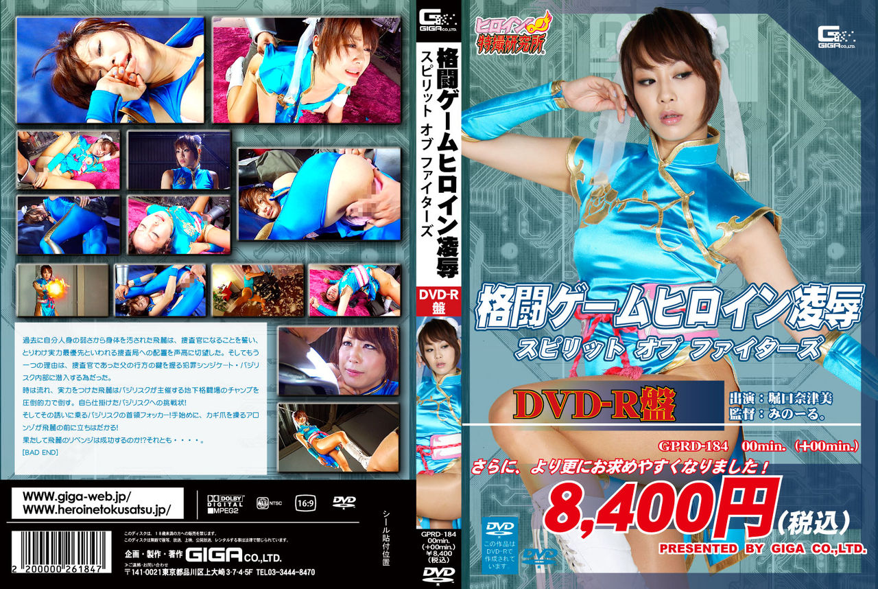 GPRD-184_t 『ネイキッドヒロイン29 DVD-R盤』GATR-29 85min.(+.