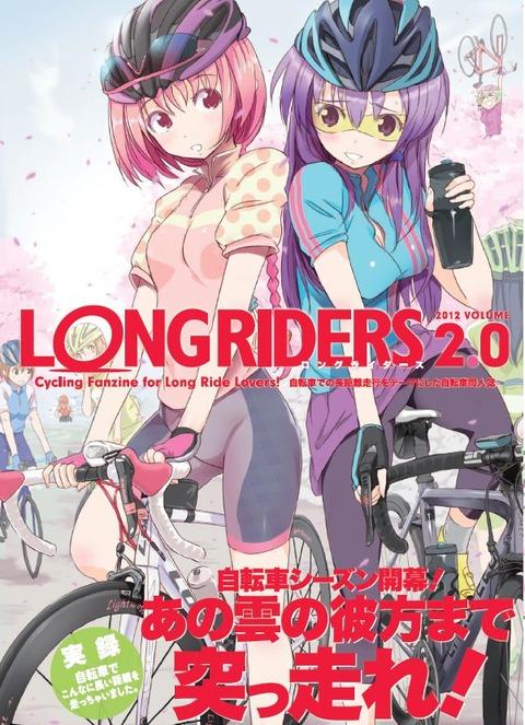 ロングライダース2