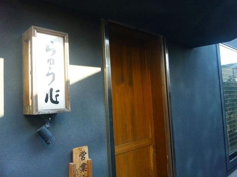 01_店構え
