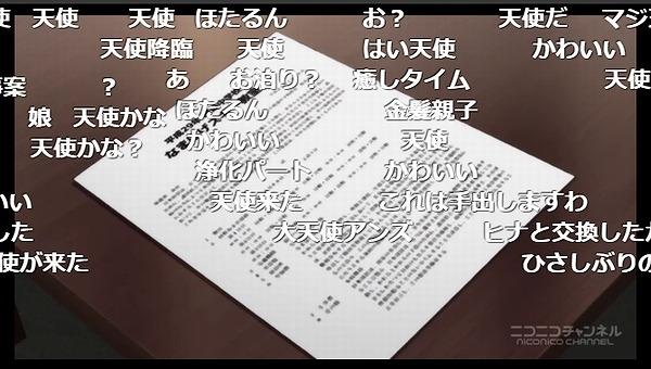 11話 (85)