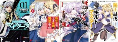 電撃コミックスセール リンク画像 (1)