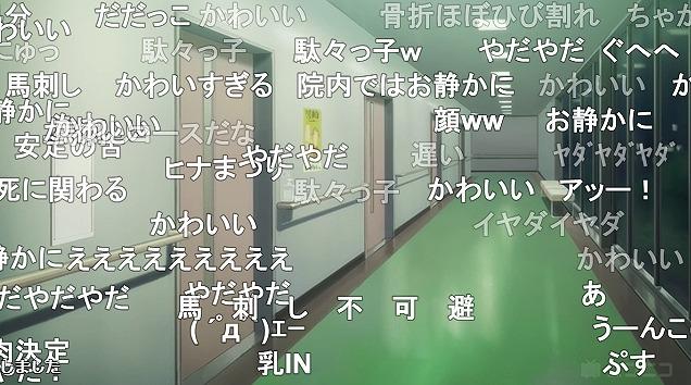 2話 (7)