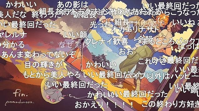 12話 (182)