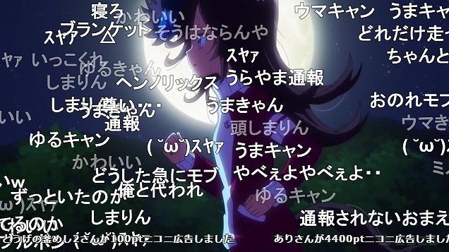 8話 (50)