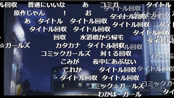 11話 (120)
