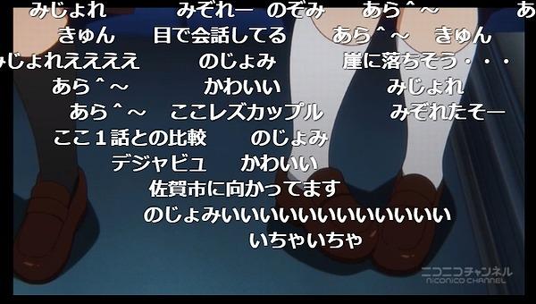 12話 (3)