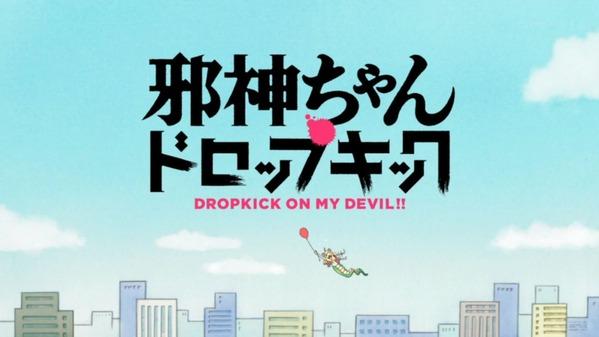 【邪神ちゃんドロップキック 11話 感想】 なんやかんや いいアニメだったな…