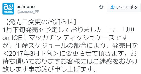 【ユーリ!!! on ICE】 イラストを中心に 1/15